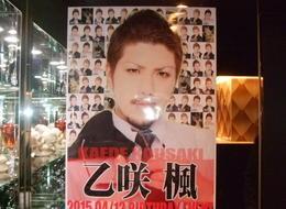 立川A LUXURY PARADISE TOKYOのイベント「乙咲 楓幹部 BIRTHDAYイベント」の様子