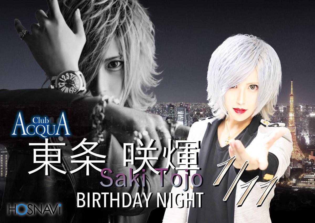 歌舞伎町ACQUAのイベント「咲輝 バースデー」のポスターデザイン