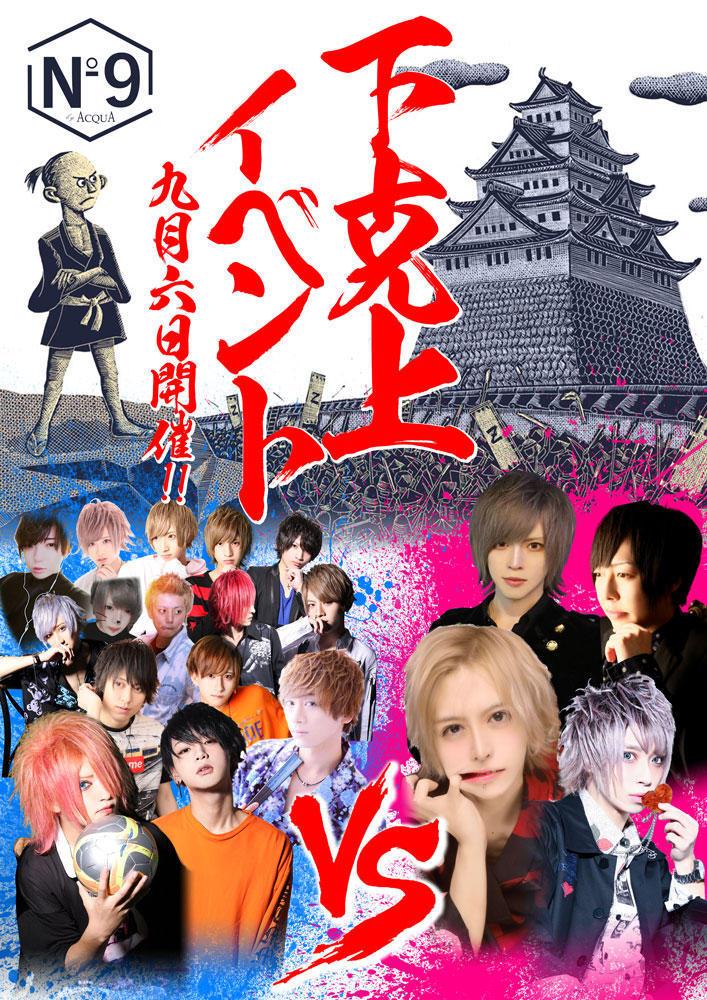 歌舞伎町No9のイベント「下克上イベント 」のポスターデザイン