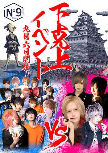 歌舞伎町ホストクラブNo9のイベント「下克上イベント 」のポスターデザイン