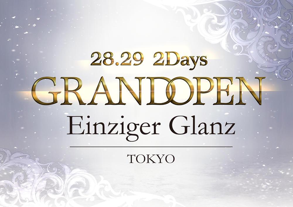 歌舞伎町Einziger Glanzのイベント「Einziger Glanz グランドオープン」のポスターデザイン