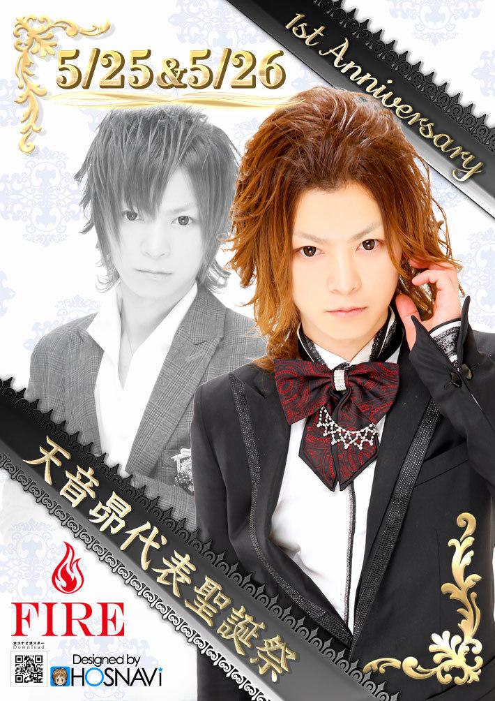 歌舞伎町FIREのイベント「1st Anniversary&天音昴代表聖誕祭 -2DAYS-」のポスターデザイン