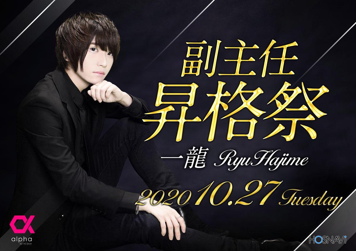 歌舞伎町alphaのイベント「龍 昇格祭」のポスターデザイン