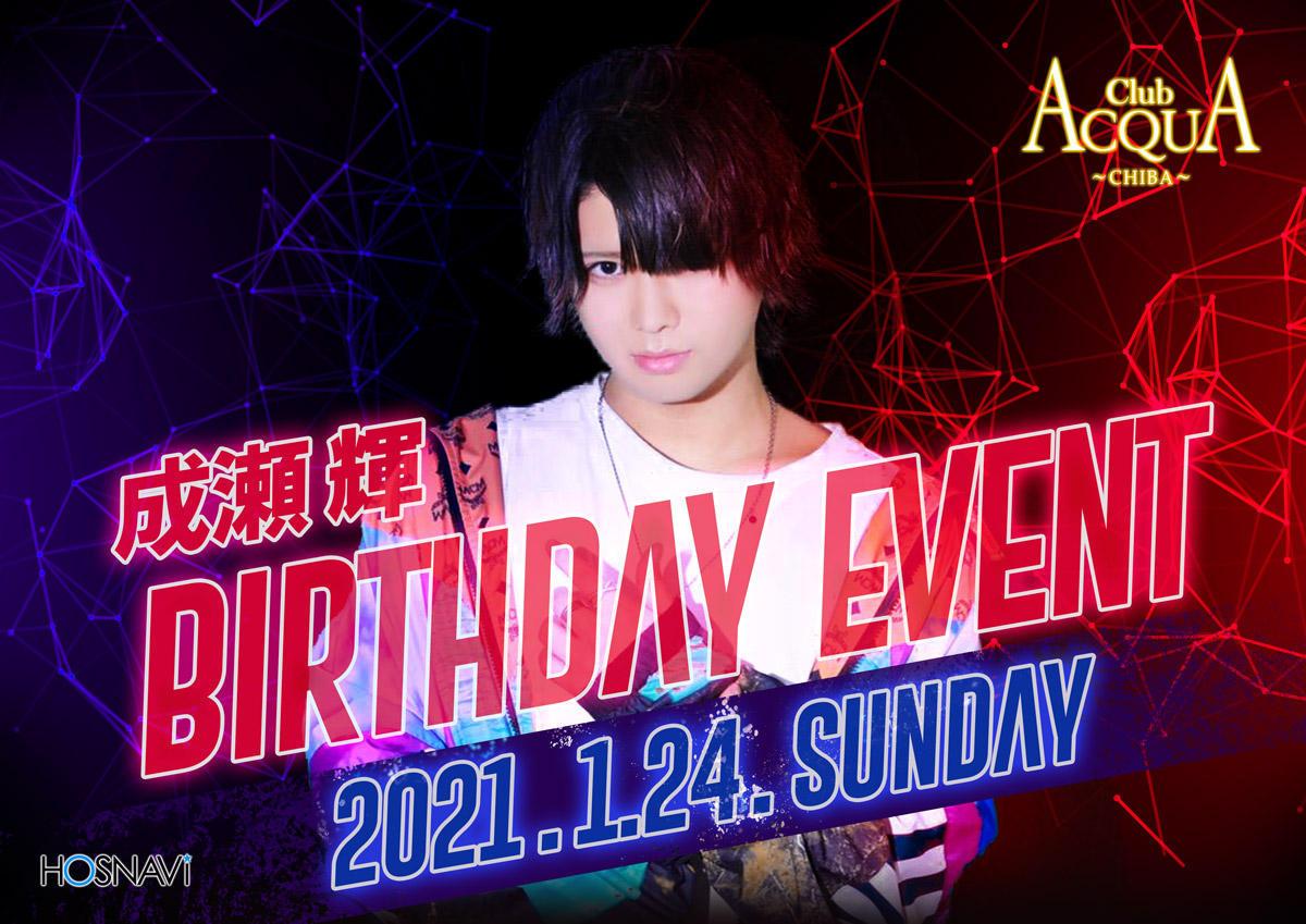 千葉ACQUA ~CHIBA~のイベント「輝 バースデー」のポスターデザイン