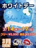 《《ホワイトデーイベント》》