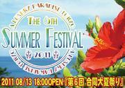 合同 大夏祭りイベント