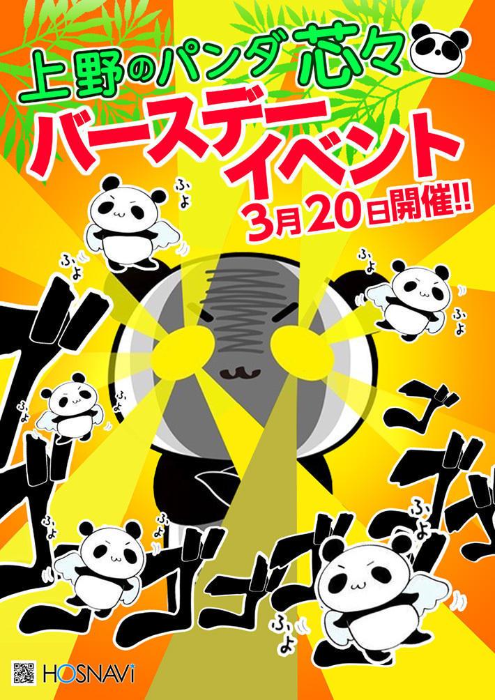 歌舞伎町BLACK SWORDのイベント「上野のパンダ芯々 バースデー」のポスターデザイン