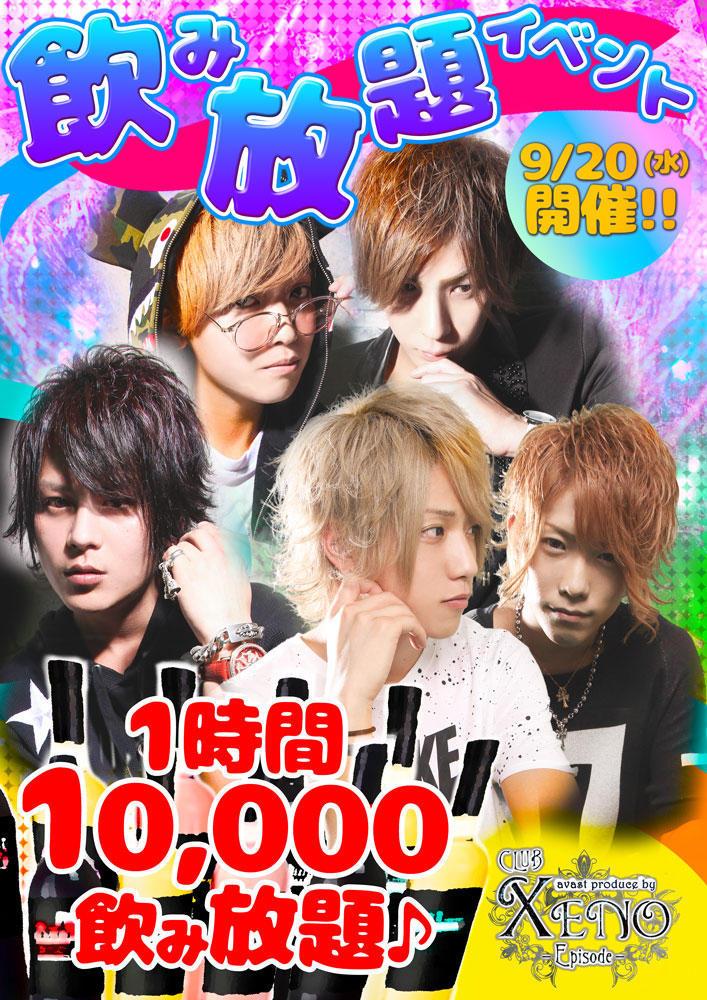 歌舞伎町AVAST -XENO-のイベント「飲み放題イベント 」のポスターデザイン