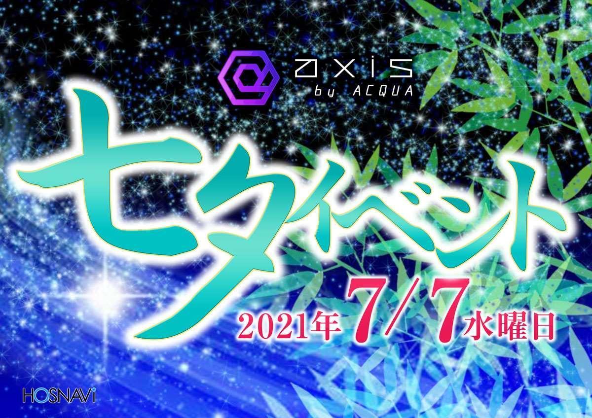 歌舞伎町AXISのイベント「七夕イベント」のポスターデザイン