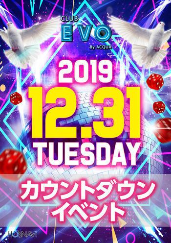 歌舞伎町ホストクラブEVOのイベント「カウントダウン」のポスターデザイン