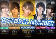 10月度ナンバー