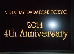 立川A LUXURY PARADISE TOKYOのイベント「祝★4周年」の様子