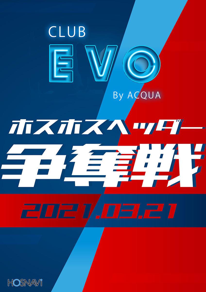 歌舞伎町EVOのイベント「ホスホスヘッダー争奪戦」のポスターデザイン