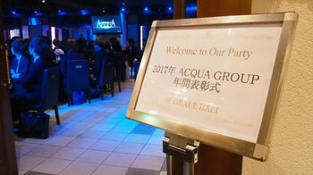 2017年 ACQUA GROUP年間表彰式写真2