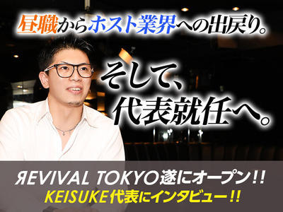 ニュース「「ЯEVIVAL TOKYO」オープン!! KEISUKE代表に新店オープンへの思いを直撃!」