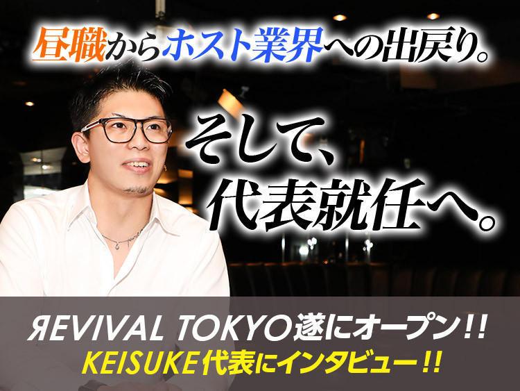 「ЯEVIVAL TOKYO」オープン!! KEISUKE代表に新店オープンへの思いを直撃!のアイキャッチ画像