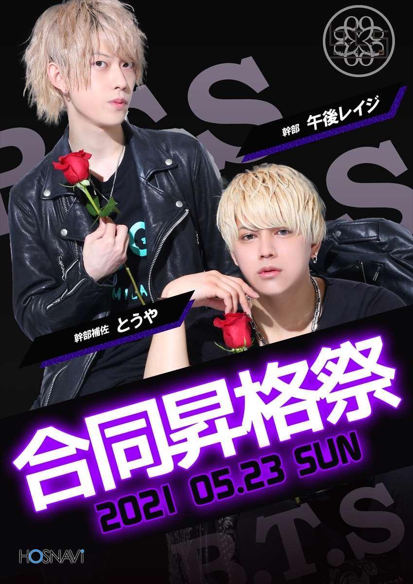 歌舞伎町B.T.Sのイベント「合同昇格祭」のポスターデザイン