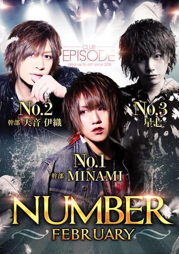 歌舞伎町ホストクラブEPISODEのイベント「2月度売上ナンバー」のポスターデザイン