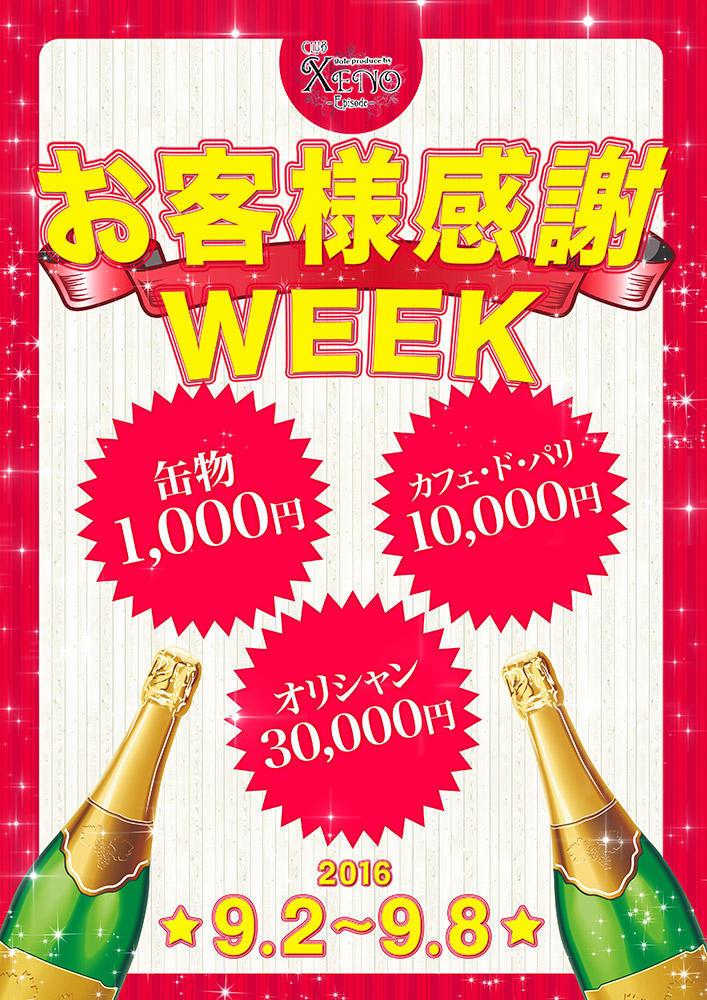 歌舞伎町AVAST -XENO-のイベント「お客様感謝week」のポスターデザイン