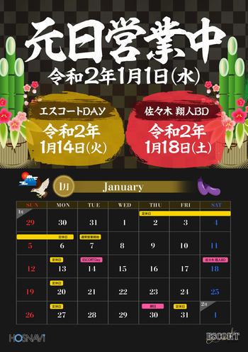 歌舞伎町ホストクラブESCORTのイベント「1月度カレンダー」のポスターデザイン