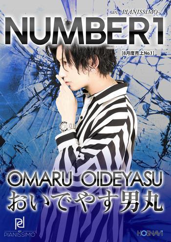 歌舞伎町ホストクラブarc -PIANISSIMO-のイベント「8月度ナンバー1」のポスターデザイン
