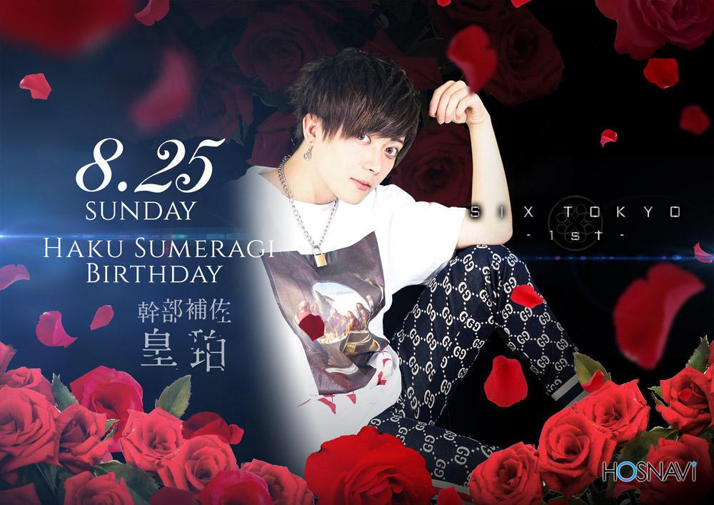 歌舞伎町SIX TOKYOのイベント「皇珀バースデー」のポスターデザイン