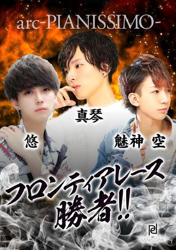 歌舞伎町ホストクラブarc -PIANISSIMO-のイベント「フロンティアグループバトル勝者」のポスターデザイン