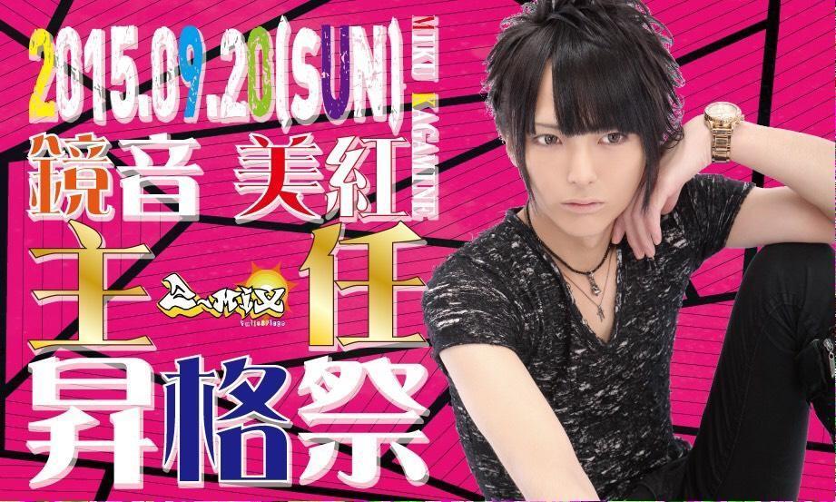 歌舞伎町SKYのイベント「鏡音美紅 昇格祭」のポスターデザイン