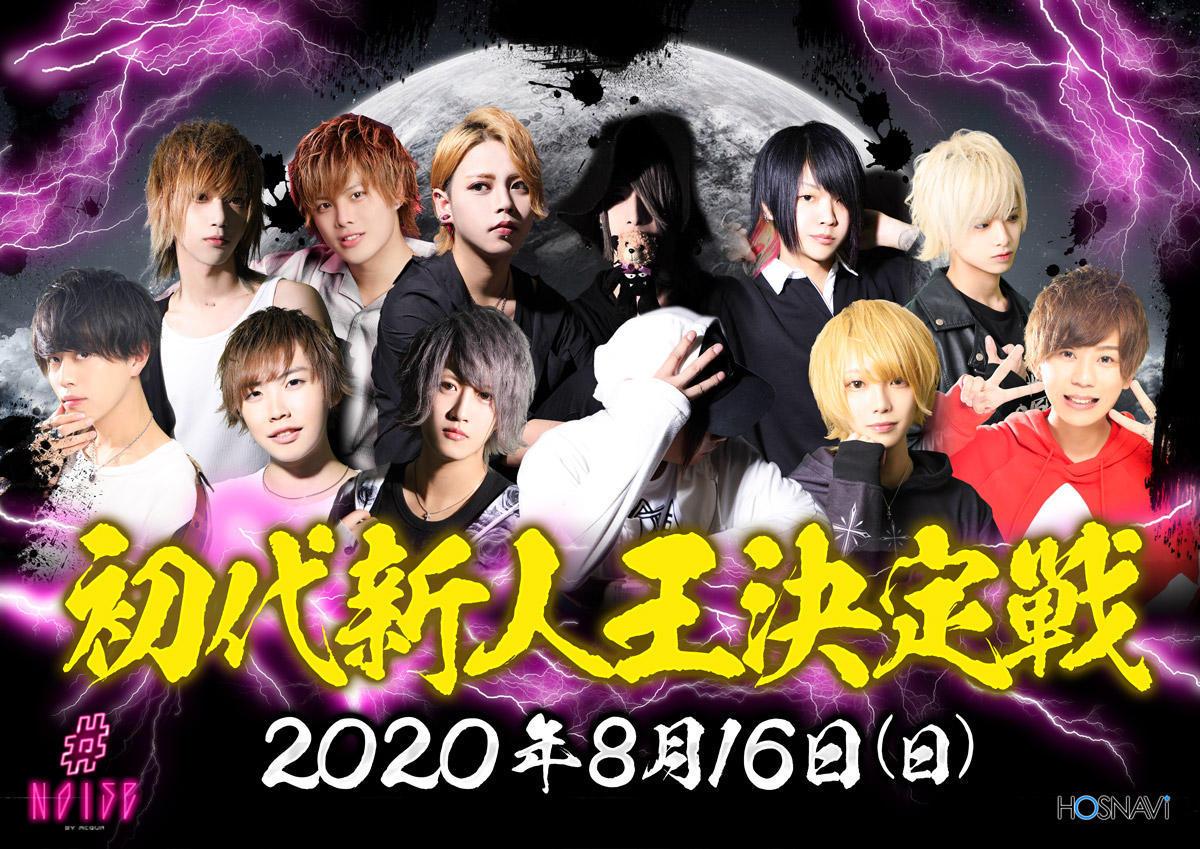 歌舞伎町#Noiseのイベント「新人王決定戦」のポスターデザイン