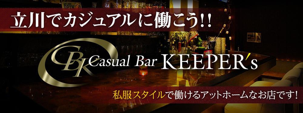 立川ボーイズバーCasual Bar KEEPER's(カジュアルバーキーパーズ)メインビジュアル