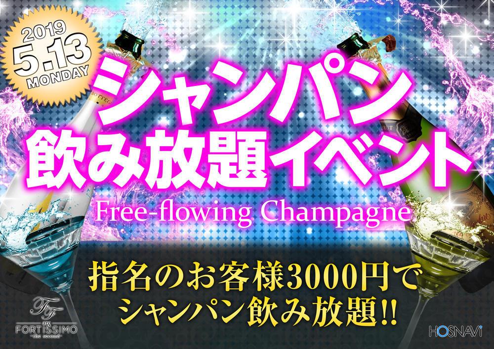 歌舞伎町arc -FORTISSIMO the second-のイベント「シャンパン飲み放題イベント」のポスターデザイン