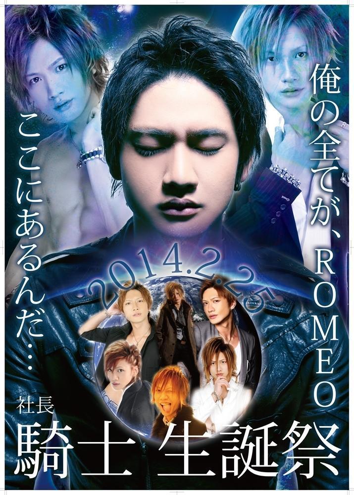 歌舞伎町ROMEOのイベント「騎士~ナイト~ 生誕祭 」のポスターデザイン