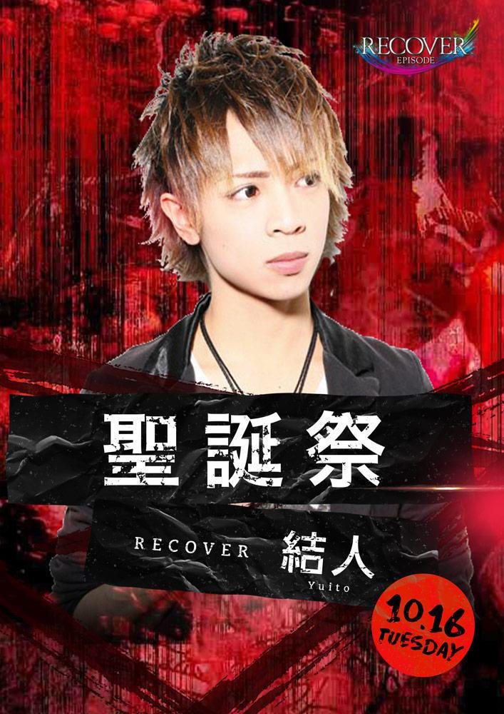 歌舞伎町RECOVERのイベント「結人 聖誕祭」のポスターデザイン