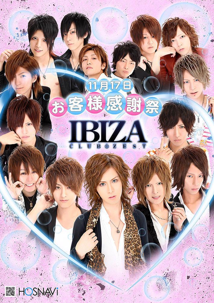 歌舞伎町ZEST 3部 -IBIZA-のイベント「お客様感謝祭」のポスターデザイン