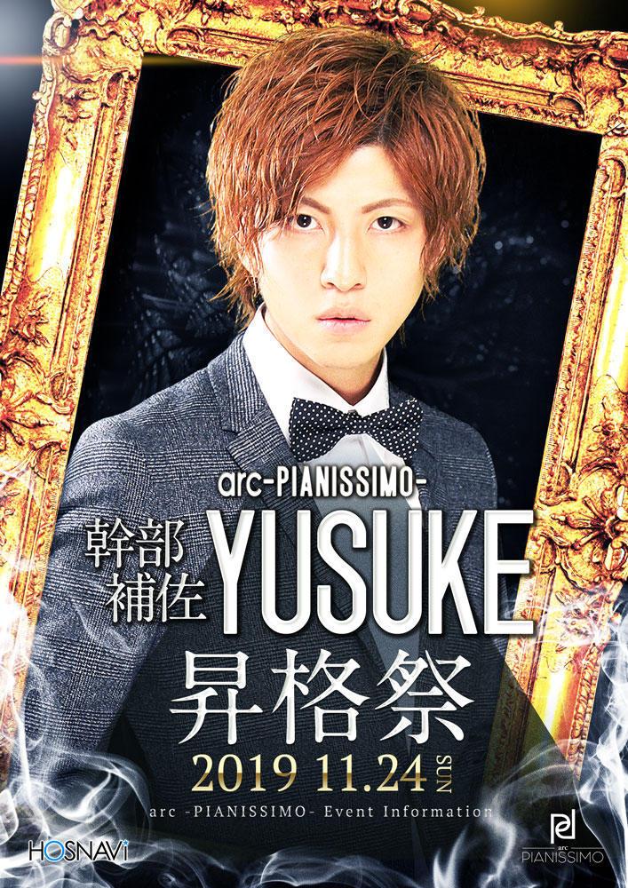 歌舞伎町arc -PIANISSIMO-のイベント「YUSUKE昇格祭」のポスターデザイン