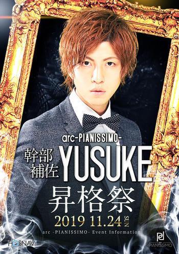 歌舞伎町ホストクラブarc -PIANISSIMO-のイベント「YUSUKE昇格祭」のポスターデザイン