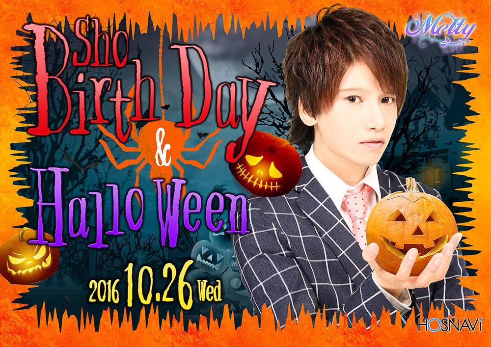 歌舞伎町Meltyのイベント「将バースデー&ハロウィン」のポスターデザイン
