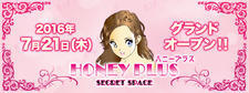HONEY  PLUS画像