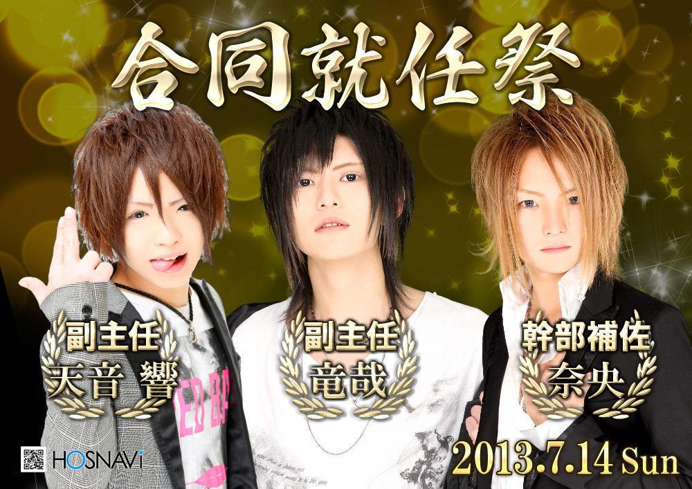 歌舞伎町DOUBLEのイベント「合同就任際」のポスターデザイン