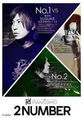 歌舞伎町ホストクラブarc -PIANISSIMO-のイベント「2月度ナンバー」のポスターデザイン