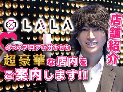 ニュース「歌舞伎町ホストクラブ「LALA」豪華店内をご紹介!!」