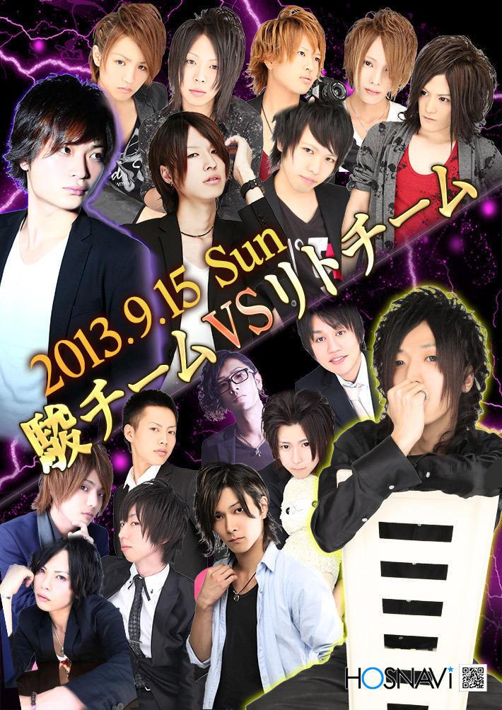 歌舞伎町I needのイベント「チーム対抗戦」のポスターデザイン