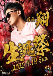 SETH TOKYOのイベント「翔バースデー」のポスターデザイン