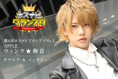 ニュース「第6回ホスナビグランプリNo.1 - Apple ウィンク☆和音さん -」