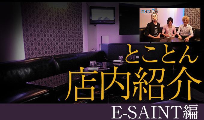 特集「とことん店内紹介@歌舞伎町E-SAINT」アイキャッチ画像