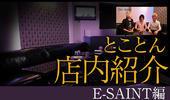 特集「とことん店内紹介@歌舞伎町E-SAINT」