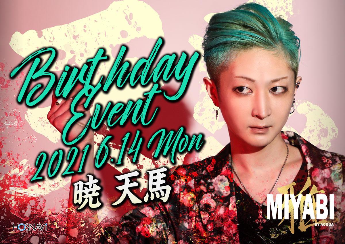 歌舞伎町MIYABIのイベント「暁天馬バースデー」のポスターデザイン