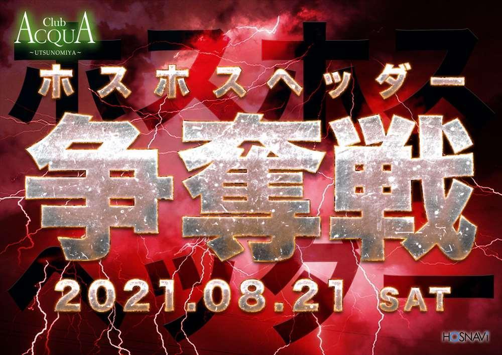 宇都宮ACQUA ~UTSUNOMIYA~のイベント「ホスホスヘッダー争奪戦」のポスターデザイン