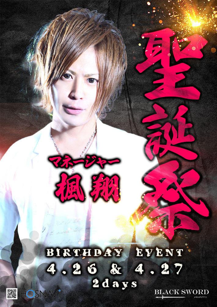 歌舞伎町BLACK SWORDのイベント「楓翔 聖誕祭」のポスターデザイン