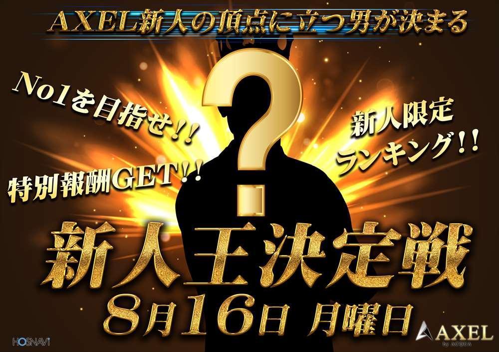 歌舞伎町AXELのイベント「新人王決定戦」のポスターデザイン